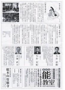 20170603seiganji2