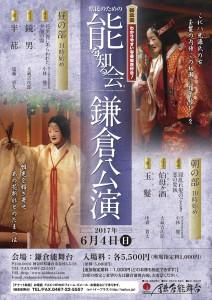 20170604kamakura1