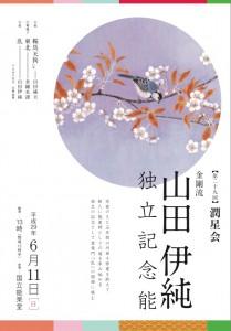 20170611kokuritsu1