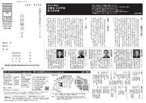 20170611kokuritsu2