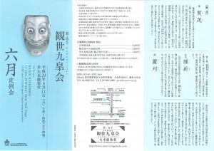 20170611yarai1