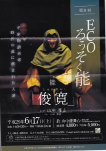 20170617yamanaka1