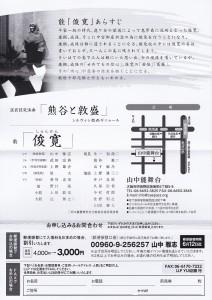 20170617yamanaka2