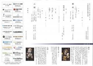 20170618fukuyama2