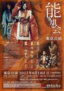20170618kokuritsu1