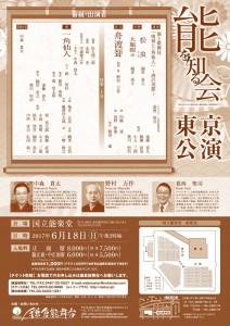 20170618kokuritsu2