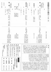 20170625kyokanze2