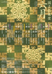 201706kokuritsu1