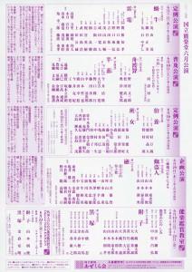 201706kokuritsu2