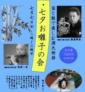 20170707fue&kotsuzumi