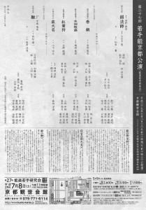 20170708kyokanze2