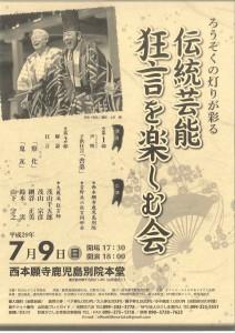 20170709kagoshima