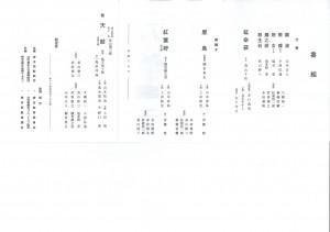 20170715sakai2