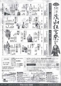 20170715shigeyama2