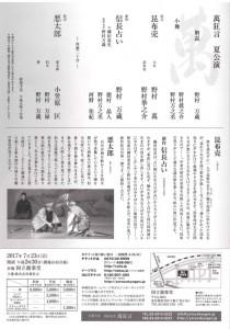 20170723kokuritsu2