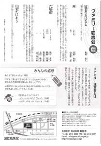 20170723kokuritsu_fami2