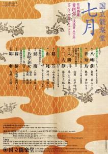 201707kokuritsu1