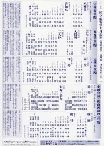 201707kokuritsu2