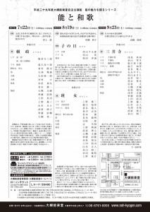 7_9月オモテ決定