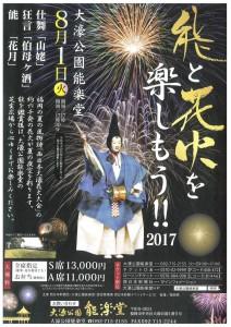 20170801ohori1