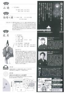 20170801ohori2