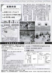20170803kokuritsu2