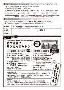20170803takayasu2