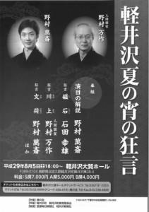 20170805karuizawa