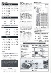 20170806kanze2