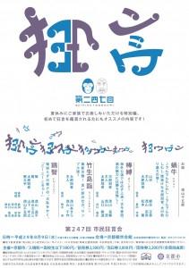 20170809kyokanze