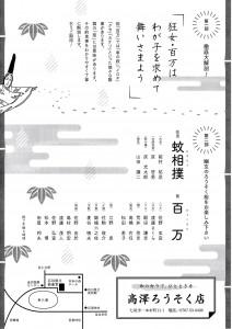 20170811ishikawa2