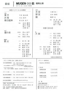 20170811ohori2