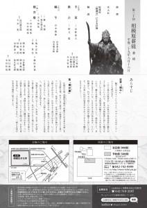 20170816sagamihara2