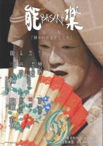 20170819kokuritsu1