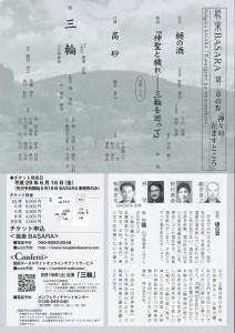 20170819kokuritsu2