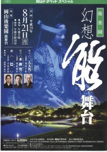 20170821okayama1