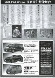 20170821okayama2