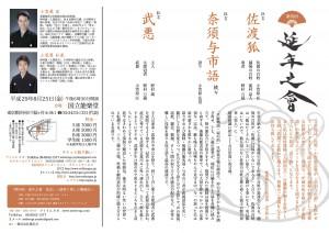 20170825kokuritsu2