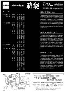 20170826iwamura2