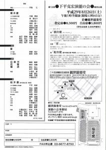 20170826kanze2