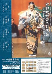 20170827kyokanze1