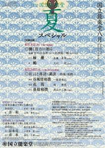 201708kokuritsu1
