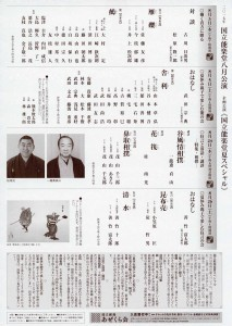 201708kokuritsu2