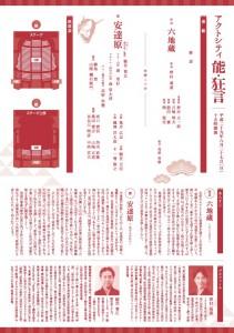 20170827hamamatsu2
