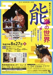 20170827tokorozawa1