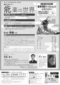 20170827tokorozawa2