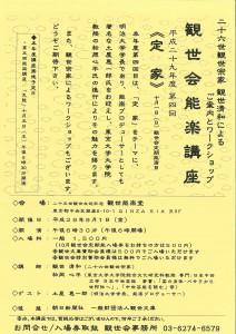 20170901kanze