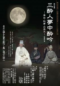 20170901kokuritsu1