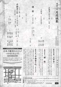 20170902hikone2