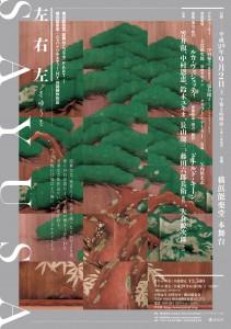20170902yokohama1